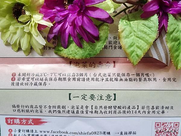 協發行泡菜 (6)28.jpg
