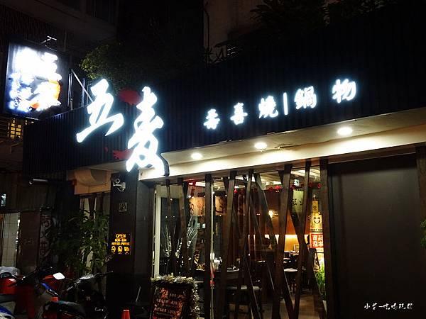 五麥壽喜燒鍋物吃到飽 (1)11.jpg