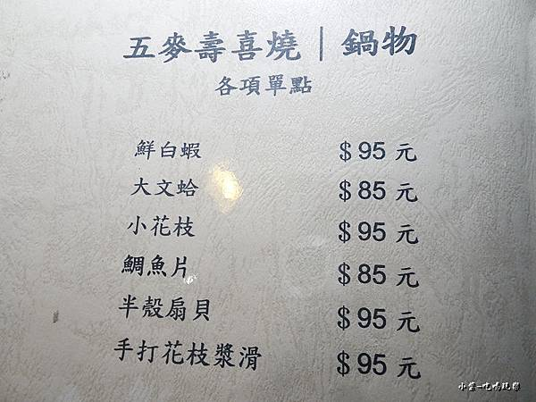 五麥壽喜燒鍋物菜單 (1)27.jpg