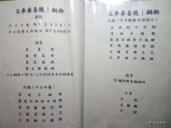 五麥壽喜燒鍋物菜單 (3)28.jpg