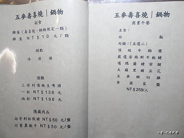 五麥壽喜燒鍋物菜單 (4)29.jpg