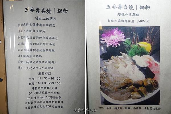五麥壽喜燒鍋物菜單1.jpg
