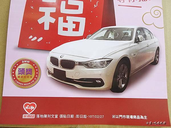 2018萊爾富福袋旺旺萊 (5).jpg
