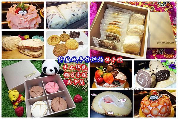許燕斌手作烘焙蛋糕伴手禮首圖.jpg