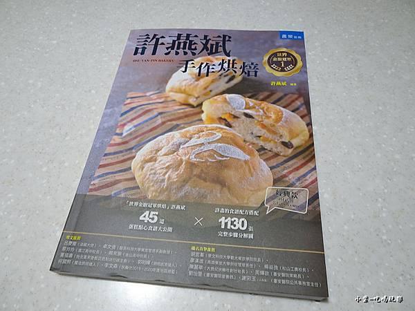 許燕斌烘焙書 (2)26.jpg