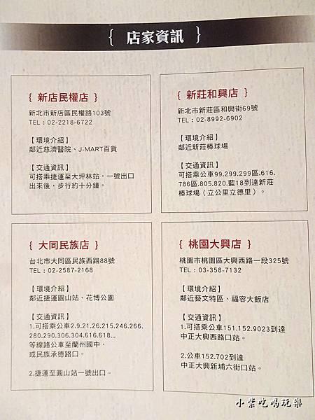 圓味所有店面資訊2.jpg