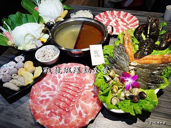 圓味涮涮鍋 (33)16.jpg