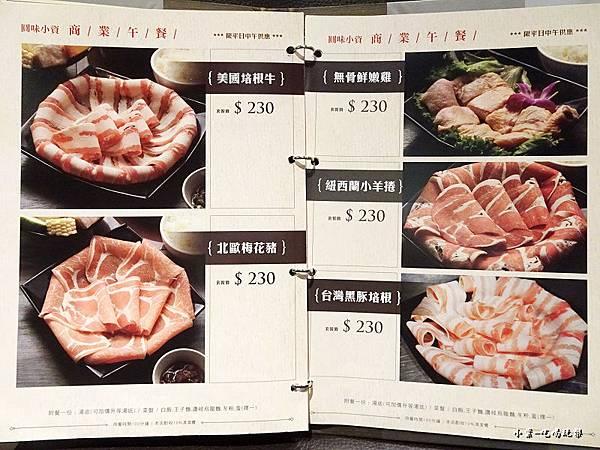 圓味涮涮鍋menu (1)24.jpg