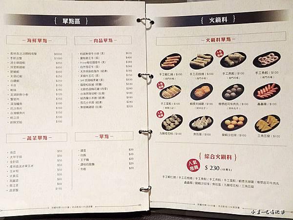 圓味涮涮鍋menu (2)26.jpg