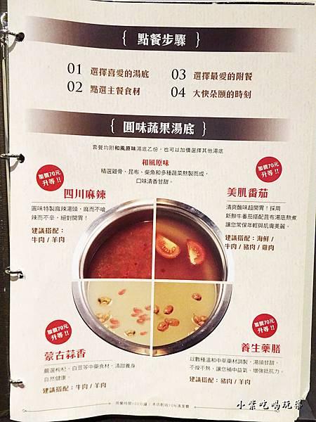 圓味涮涮鍋menu (3)4.jpg