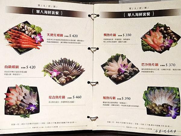 圓味涮涮鍋menu (6)29.jpg