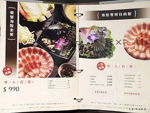 圓味涮涮鍋menu (7)30.jpg