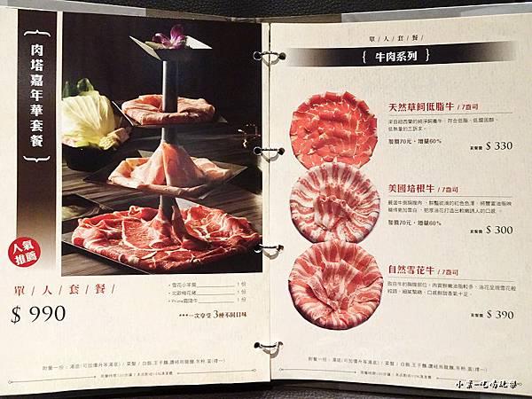 圓味涮涮鍋menu (8)31.jpg