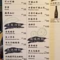 山奧屋飲品MENU (1)6.jpg