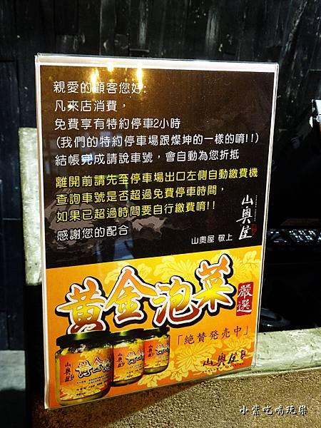 山奧屋燒肉 (1)0.jpg