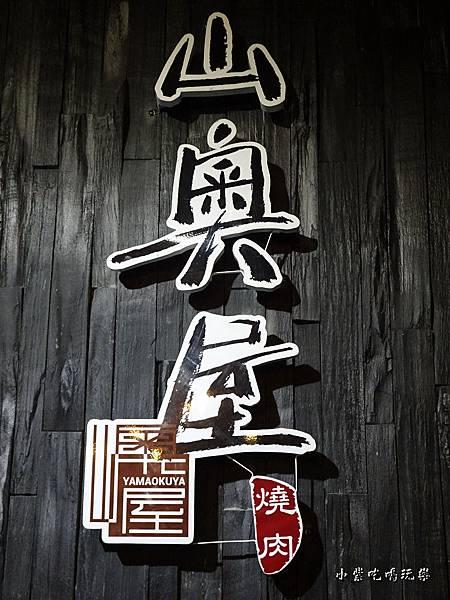 山奧屋燒肉 (2)2.jpg