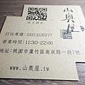 山奧屋燒肉 (25)35.jpg
