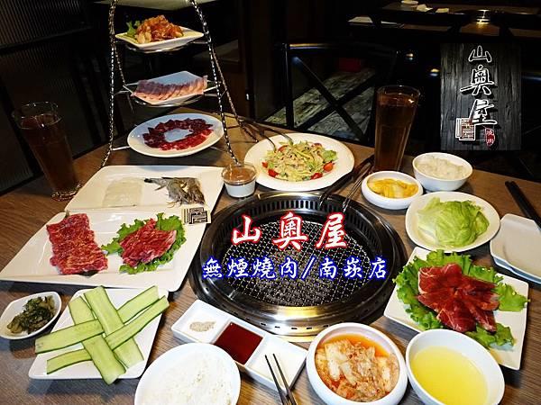 山奧屋雙人1780套餐.jpg