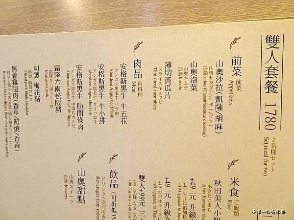 雙人1780套餐內容 (2)72.jpg