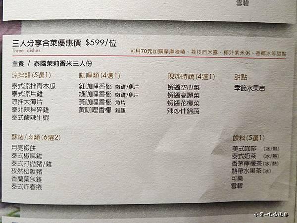 泰集-3人合菜菜30.jpg