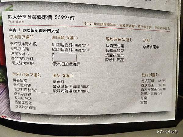 泰集-4人合菜菜31.jpg