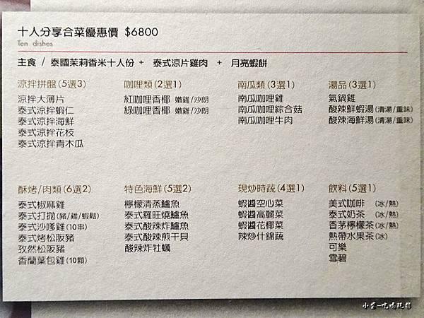 泰集-10人合菜菜28.jpg