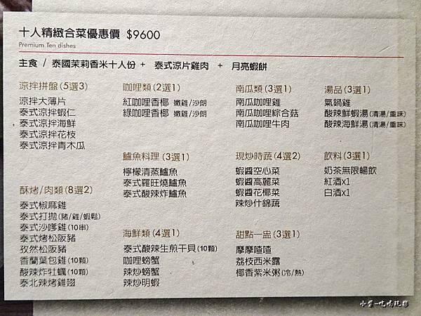泰集-10人精緻合菜菜29.jpg