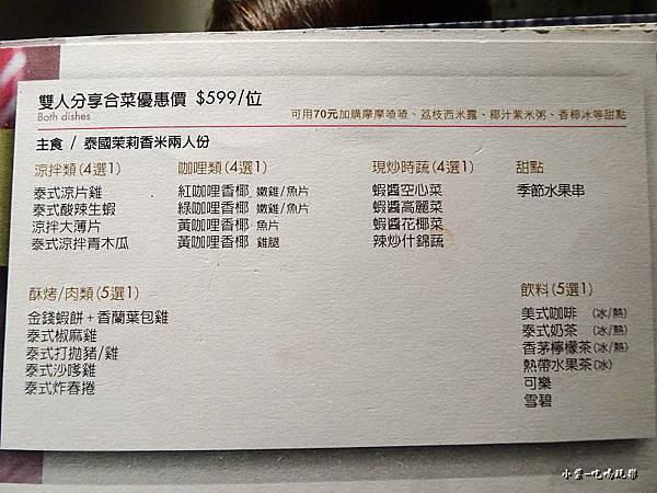 泰集-雙人合菜菜單34.jpg
