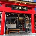 久保鰻作城 (2)1.jpg