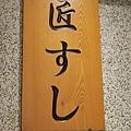 匠壽司 (8)2.jpg
