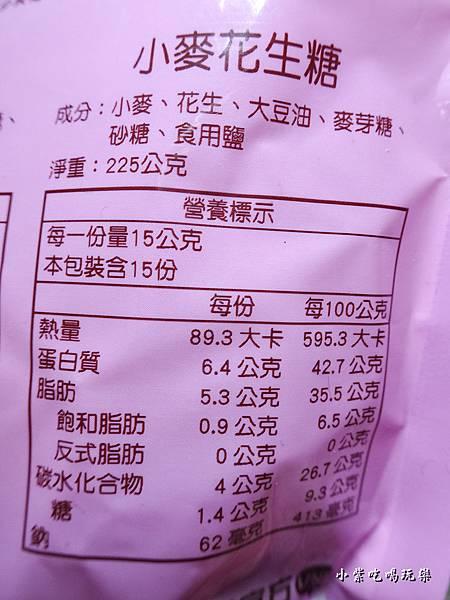 小麥花生糖 (1)1.jpg