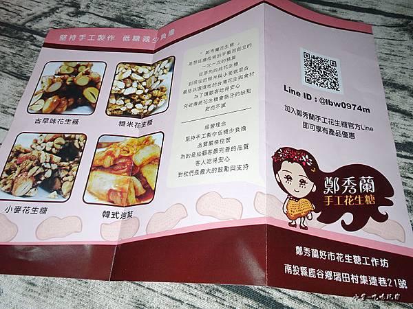 鄭秀蘭手工花生糖 (1)12.jpg