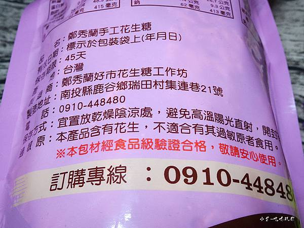鄭秀蘭手工花生糖 (4)15.jpg