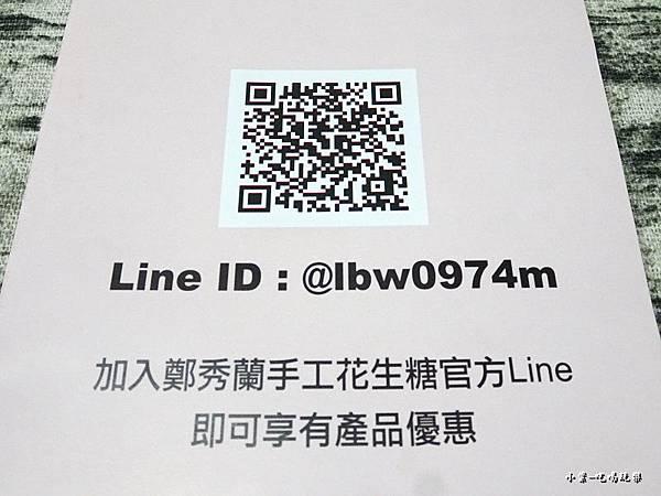 鄭秀蘭手工花生糖 (6)17.jpg
