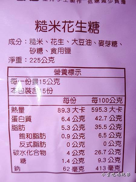 糙米花生糖3.jpg