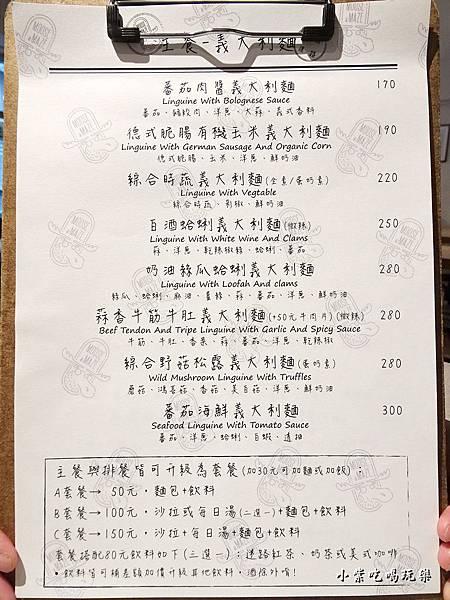 麋鹿、迷路義式餐廳menu (5)10.jpg