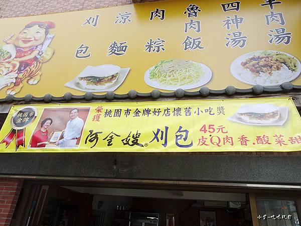 阿金嫂傳統小吃  (3).jpg