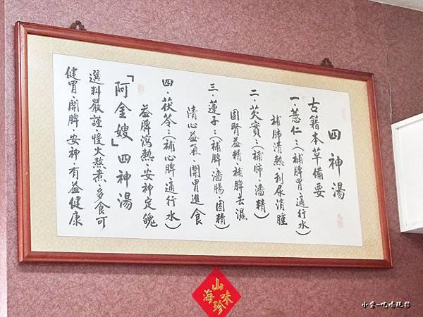 阿金嫂傳統小吃  (9).jpg