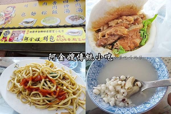 阿金嫂傳統小吃首圖.jpg