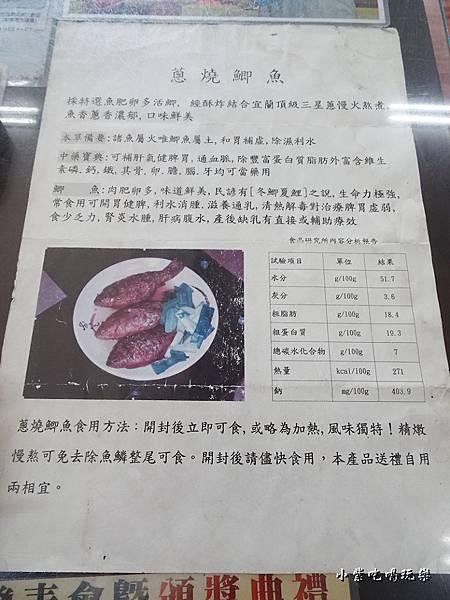蔥燒鯽魚 (1)0.jpg