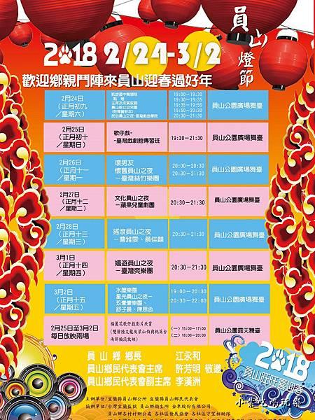 2018員山燈節節目表宜蘭賞花燈-員山公園1.jpg