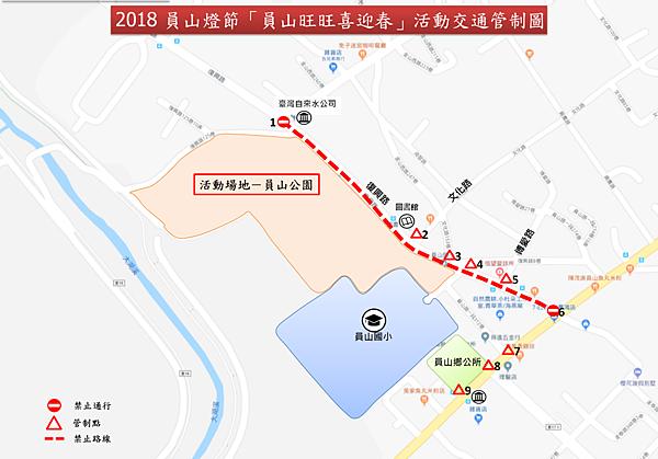員山燈節交管地圖.png