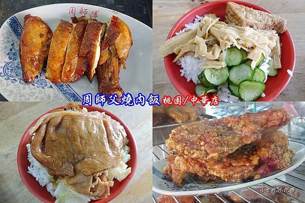 周師傅燒肉飯-桃園中華店 (1).jpg