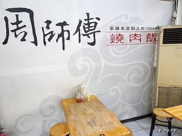 周師傅燒肉飯-桃園中華店 (6).jpg