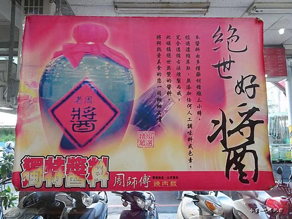 周師傅燒肉飯-桃園中華店 (7).jpg