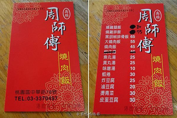 周師傅燒肉飯-桃園中華店 (8).JPG