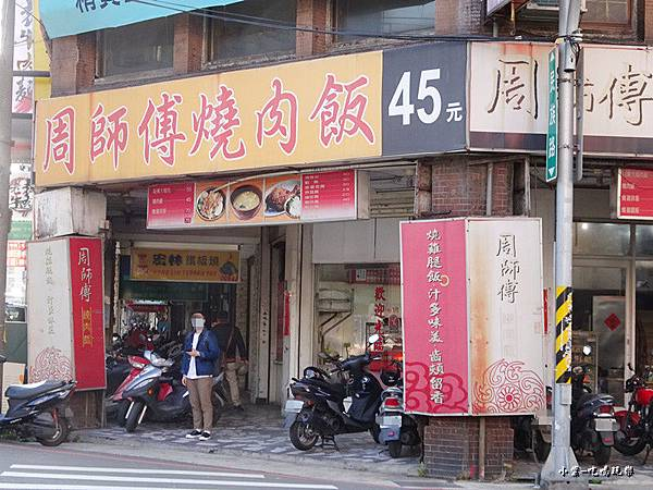 周師傅燒肉飯-桃園中華店 (9).jpg