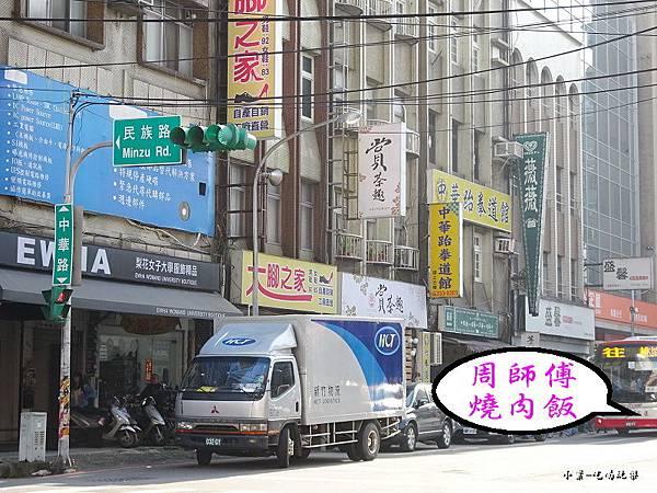 周師傅燒肉飯-桃園中華店 (2).jpg