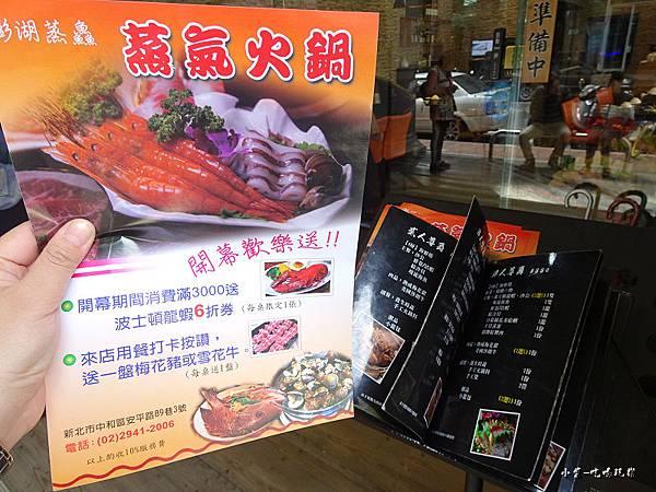 澎湖蒸鱻蒸氣火鍋 (7).jpg