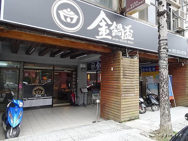 金鍋盃桃園店1.jpg